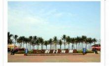 海口假日海滩旅游区