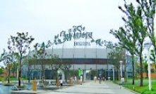 白塘生态植物园