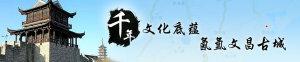 文昌城市专题