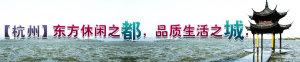 杭州城市专题
