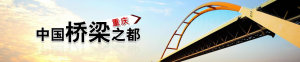 重庆城市专题
