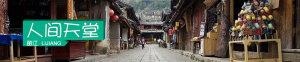 丽江城市专题