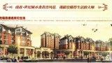 南鑫世纪城