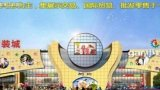 濮院国际童装城