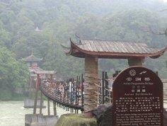 安澜桥图片