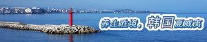 济州岛城市专题