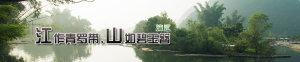 漓江城市专题