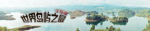 千岛湖城市专题