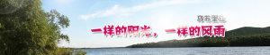 乌苏里江城市专题