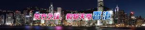 香港城市专题