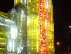 中国·哈尔滨冰雪大世界图片