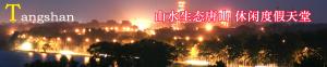 唐山城市专题