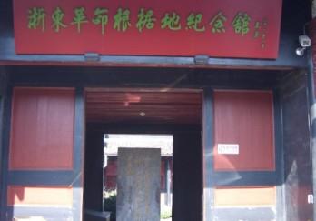 浙东抗日根据地旧址 图片