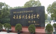 宋庆龄陵园