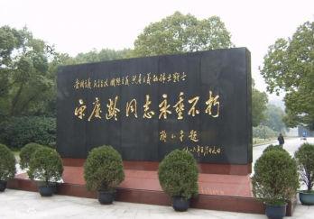 宋庆龄陵园 图片