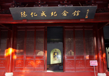 陈化成纪念馆图片