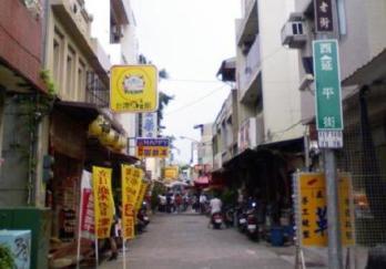 安平老街图片
