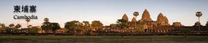 柬埔寨城市專題