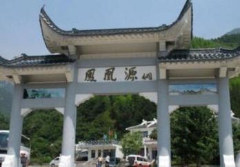 黄山凤凰源图片
