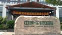 中城花桥国际