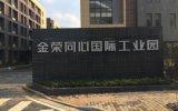 金荣同心国际工业园