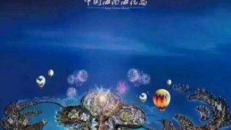 恒大海南海花岛