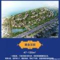 恒大美丽沙--海口滨海旗舰 建筑规划 黄金洋房 47-130㎡