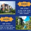 恒大美丽沙--海口滨海旗舰 建筑规划 精装叠拼 266-270㎡   城央独栋 406-570㎡