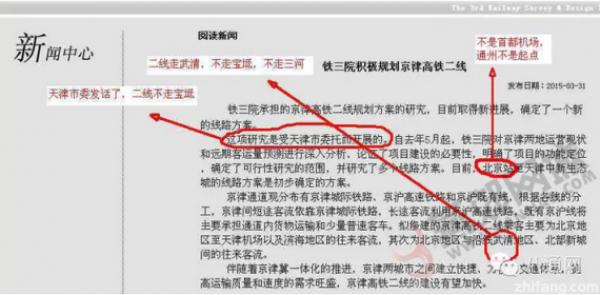 另外,黄兴国里面的路线图,确实是在大厂县设了火车站的,但是,路线