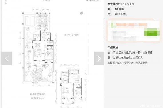 霸州塞纳庄园e2户型(边户), 独栋 别墅