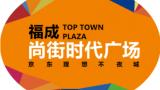 福成尚街时代广场