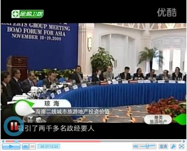 智房网姚炫做客旅游卫视《最美旅游地产》之琼海