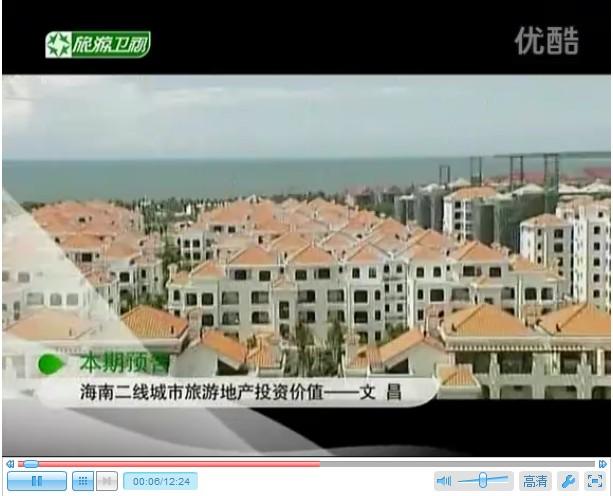 智房网姚炫做客旅游卫视《最美旅游地产》之文昌