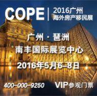 2015广州海外房展