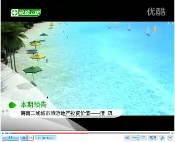 智房网姚炫做客旅游卫视《最美旅游地产》之澄迈