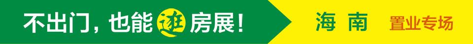 海南lehu6乐虎国际平台展