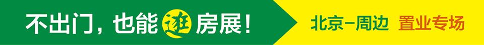 北京周邊房展
