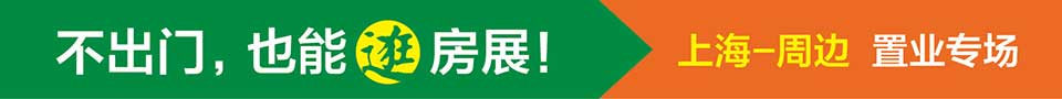 上海周邊房展