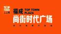 上上城理想国·福成尚街时代广场