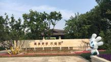 霸州温泉新都孔雀城