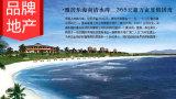 三亚雅居乐清水湾