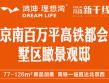 涿州鸿坤理想湾高铁新干线