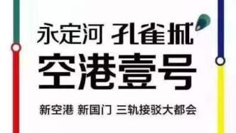 永定河孔雀城空港壹号:新国门商务区崛起在即,未来发展潜力无限。