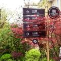 黄山旅游地产纳尼亚小镇 景观园林 黄山旅游地产纳尼亚小镇公寓