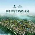 黄山旅游地产纳尼亚小镇 建筑规划 黄山旅游地产纳尼亚小镇公寓特价房22.8万/套