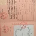杉王明珠 建筑规划 2号楼土地证