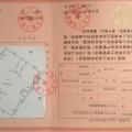 杉王明珠 建筑规划 5号楼土地证