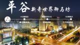 平谷中弘新奇世界國際度假區·北京御馬坊