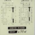 中山港汇城LOFT公寓标间两房两厅 两居 54平米㎡ 户型图