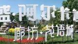 荣盛花语城